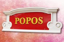 ポポス スタイル