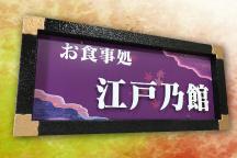 江戸スタイル(ヨコ)