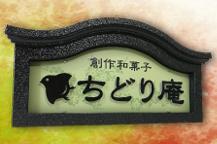 侍スタイル(ヨコ)