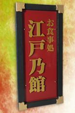 江戸スタイル(タテ)