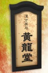 侍スタイル(タテ)