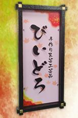 井桁スタイル(タテ)
