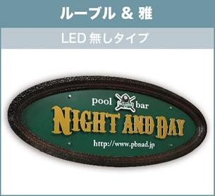 ルーブル & 雅 LED無しタイプ