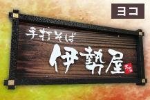 井桁(いげた)スタイル