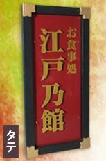 江戸スタイル