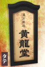侍(サムライ)スタイル