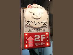 オリジナルアドフォーム_かいせ